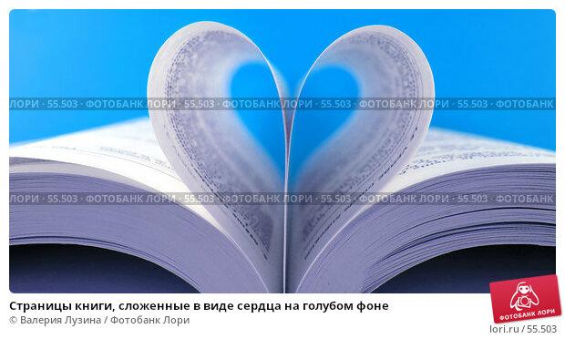 Страницы книги, сложенные в виде сердца на голубом фоне, фото № 55503, снято 15 января 2007 г. (c) Валерия Потапова / Фотобанк Лори