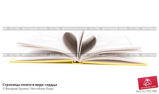 Страницы книги в виде сердца, фото № 317795, снято 3 июня 2008 г. (c) Валерия Потапова / Фотобанк Лори
