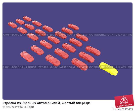 Купить «Стрелка из красных автомобилей, желтый впереди», иллюстрация № 217403 (c) ИЛ / Фотобанк Лори