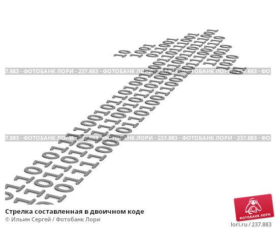Стрелка составленная в двоичном коде, иллюстрация № 237883 (c) Ильин Сергей / Фотобанк Лори