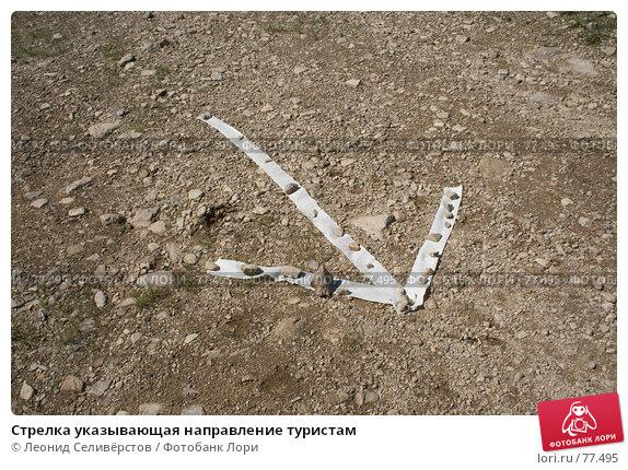 Стрелка указывающая направление туристам, фото № 77495, снято 1 июля 2007 г. (c) Леонид Селивёрстов / Фотобанк Лори