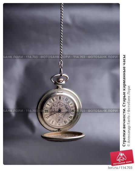 Стрелки вечности. Старые карманные часы, фото № 114703, снято 25 апреля 2017 г. (c) Александр Fanfo / Фотобанк Лори