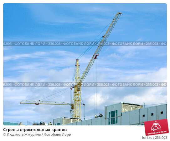 Стрелы строительных кранов, фото № 236003, снято 28 февраля 2008 г. (c) Людмила Жмурина / Фотобанк Лори