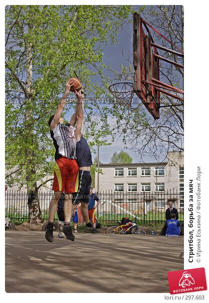 Стритбол, борьба за мяч, фото № 297603, снято 9 мая 2008 г. (c) Ирина Еськина / Фотобанк Лори