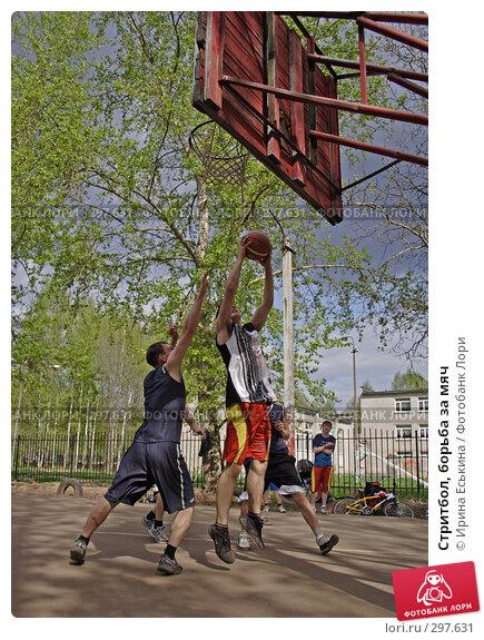 Купить «Стритбол, борьба за мяч», фото № 297631, снято 9 мая 2008 г. (c) Ирина Еськина / Фотобанк Лори