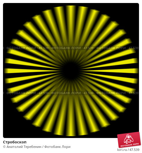 Стробоскоп, иллюстрация № 47539 (c) Анатолий Теребенин / Фотобанк Лори