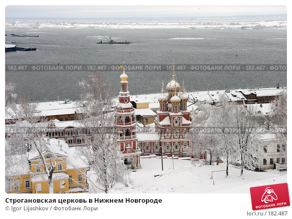 Строгановская церковь в Нижнем Новгороде, фото № 182487, снято 11 ноября 2006 г. (c) Igor Lijashkov / Фотобанк Лори
