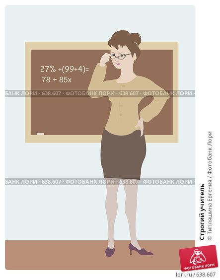 Купить «Строгий учитель», иллюстрация № 638607 (c) Типляшина Евгения / Фотобанк Лори