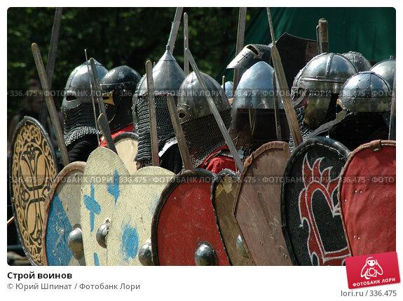 Купить «Строй воинов», фото № 336475, снято 18 мая 2008 г. (c) Юрий Шпинат / Фотобанк Лори