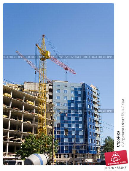 Купить «Стройка», фото № 68043, снято 5 июня 2007 г. (c) Argument / Фотобанк Лори