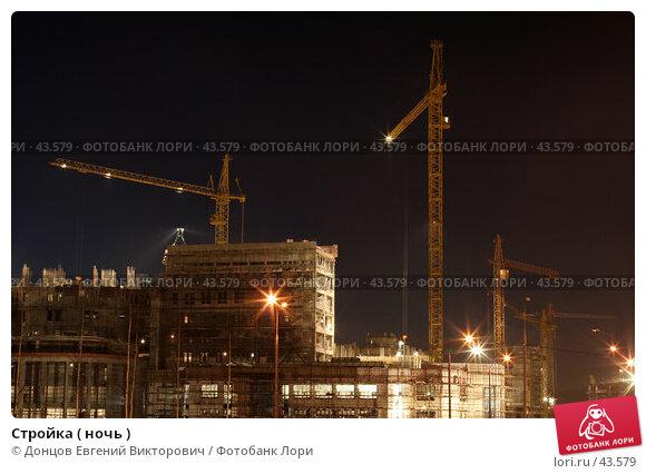 Стройка ( ночь ), фото № 43579, снято 12 февраля 2007 г. (c) Донцов Евгений Викторович / Фотобанк Лори