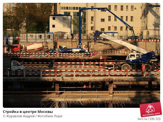 Стройка в центре Москвы, эксклюзивное фото № 335723, снято 4 мая 2008 г. (c) Журавлев Андрей / Фотобанк Лори