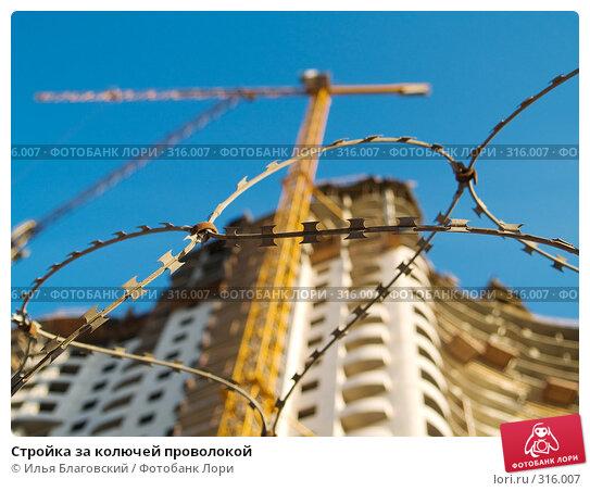 Стройка за колючей проволокой, фото № 316007, снято 4 июня 2008 г. (c) Илья Благовский / Фотобанк Лори