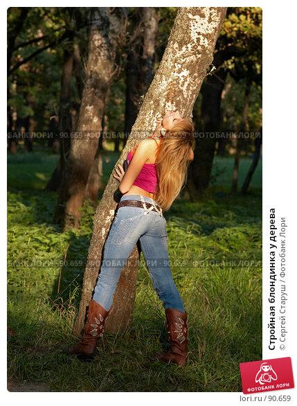 Стройная блондинка у дерева, фото № 90659, снято 23 сентября 2007 г. (c) Сергей Старуш / Фотобанк Лори