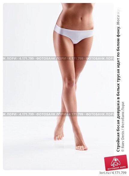 Стройная босая девушка в белых трусах идет по белом фону. Ноги крупным планом, фото № 4171799, снято 16 октября 2012 г. (c) Raev Denis / Фотобанк Лори