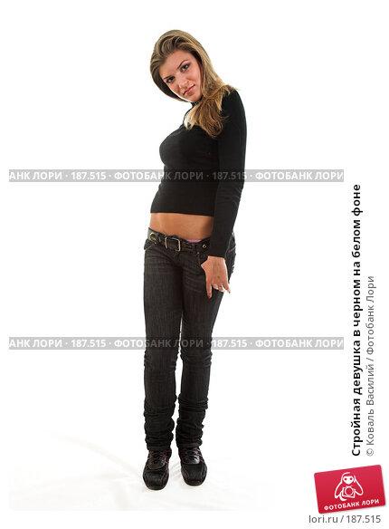 Стройная девушка в черном на белом фоне, фото № 187515, снято 28 октября 2007 г. (c) Коваль Василий / Фотобанк Лори