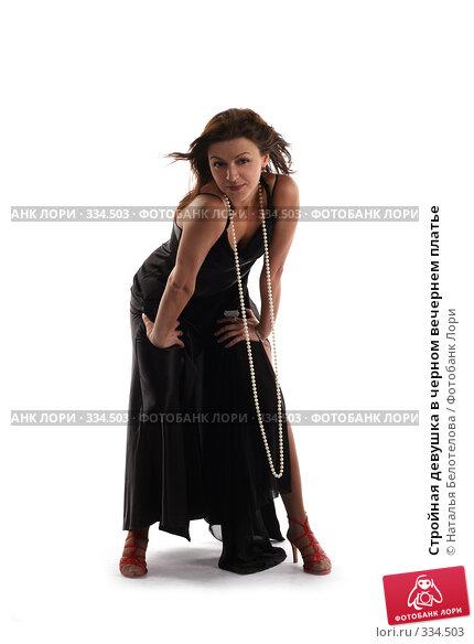 Купить «Стройная девушка в черном вечернем платье», фото № 334503, снято 31 мая 2008 г. (c) Наталья Белотелова / Фотобанк Лори