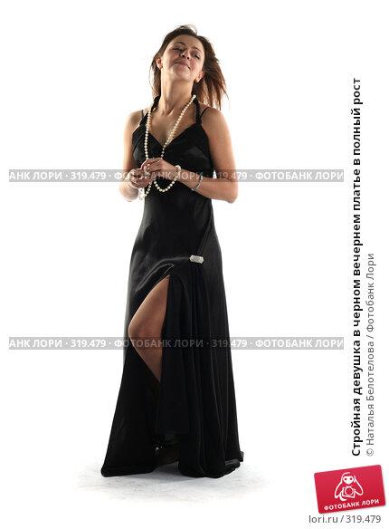 Купить «Стройная девушка в черном вечернем платье в полный рост», фото № 319479, снято 31 мая 2008 г. (c) Наталья Белотелова / Фотобанк Лори