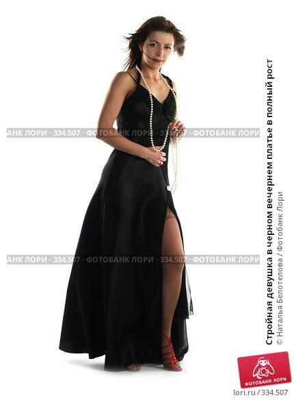 Купить «Стройная девушка в черном вечернем платье в полный рост», фото № 334507, снято 31 мая 2008 г. (c) Наталья Белотелова / Фотобанк Лори