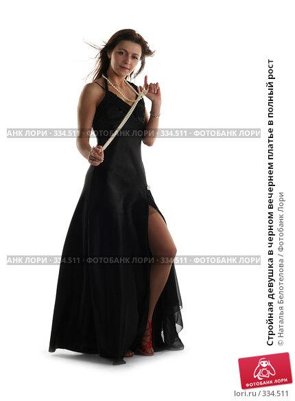 Стройная девушка в черном вечернем платье в полный рост, фото № 334511, снято 31 мая 2008 г. (c) Наталья Белотелова / Фотобанк Лори