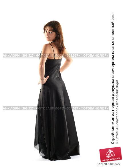 Стройная миниатюрная девушка в вечернем платье в полный рост, фото № 305527, снято 31 мая 2008 г. (c) Наталья Белотелова / Фотобанк Лори