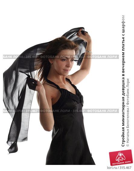 Стройная миниатюрная девушка в вечернем платье с шарфом, фото № 315467, снято 31 мая 2008 г. (c) Наталья Белотелова / Фотобанк Лори