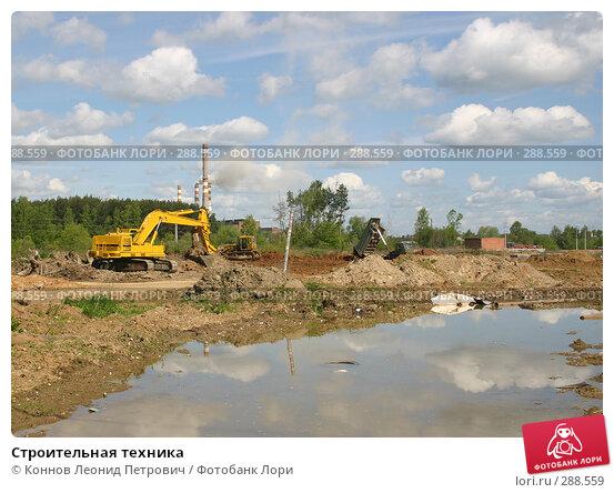 Строительная техника, фото № 288559, снято 16 мая 2008 г. (c) Коннов Леонид Петрович / Фотобанк Лори