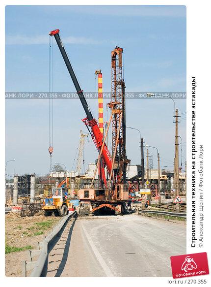 Купить «Строительная техника на строительстве эстакады», эксклюзивное фото № 270355, снято 1 мая 2008 г. (c) Александр Щепин / Фотобанк Лори