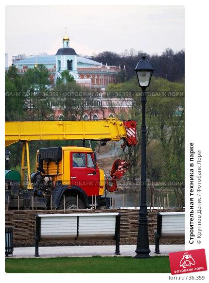 Купить «Строительная техника в парке», фото № 36359, снято 27 марта 2007 г. (c) Крупнов Денис / Фотобанк Лори