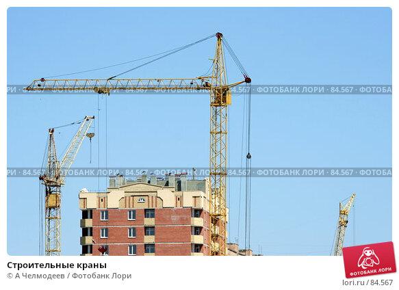 Строительные краны, фото № 84567, снято 3 мая 2007 г. (c) A Челмодеев / Фотобанк Лори