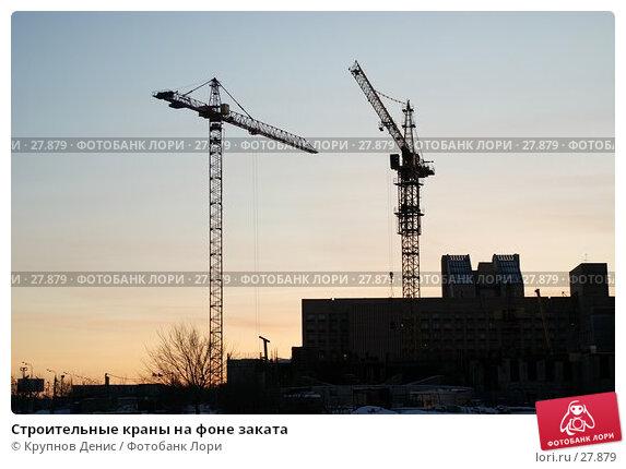 Строительные краны на фоне заката, фото № 27879, снято 26 января 2007 г. (c) Крупнов Денис / Фотобанк Лори