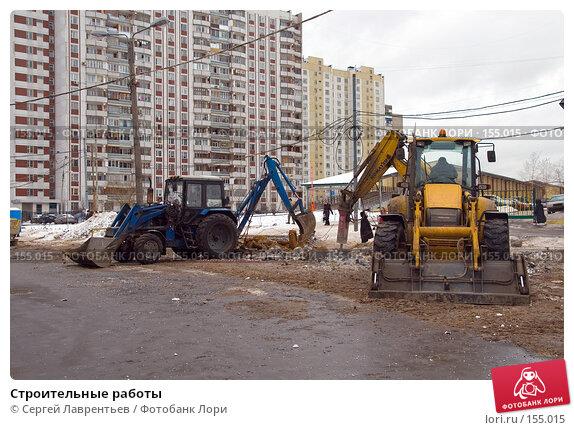 Купить «Строительные работы», фото № 155015, снято 16 декабря 2007 г. (c) Сергей Лаврентьев / Фотобанк Лори