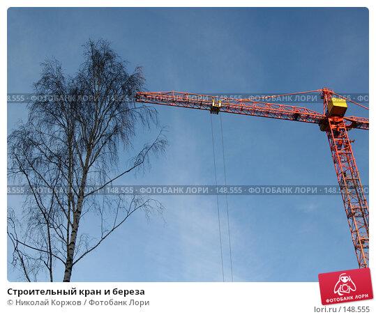 Строительный кран и береза, фото № 148555, снято 15 декабря 2007 г. (c) Николай Коржов / Фотобанк Лори