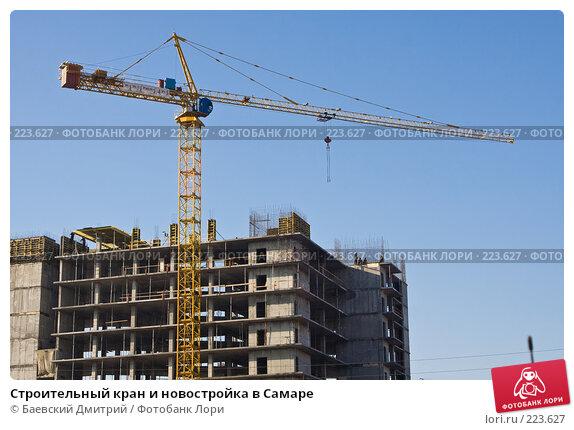 Строительный кран и новостройка в Самаре, фото № 223627, снято 24 мая 2017 г. (c) Баевский Дмитрий / Фотобанк Лори