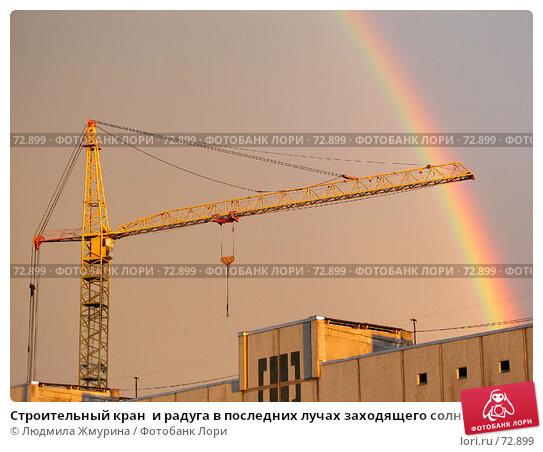 Строительный кран  и радуга в последних лучах заходящего солнца, фото № 72899, снято 18 августа 2007 г. (c) Людмила Жмурина / Фотобанк Лори