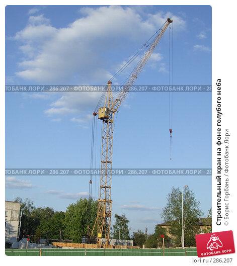 Купить «Строительный кран на фоне голубого неба», фото № 286207, снято 5 марта 2008 г. (c) Борис Горбань / Фотобанк Лори