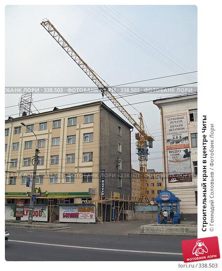 Строительный кран в центре Читы, фото № 338503, снято 19 апреля 2008 г. (c) Геннадий Соловьев / Фотобанк Лори