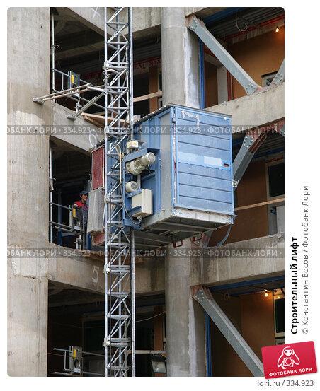 Купить «Строительный лифт», фото № 334923, снято 24 апреля 2018 г. (c) Константин Босов / Фотобанк Лори