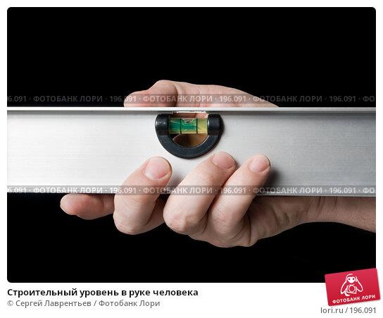 Строительный уровень в руке человека, фото № 196091, снято 6 февраля 2008 г. (c) Сергей Лаврентьев / Фотобанк Лори