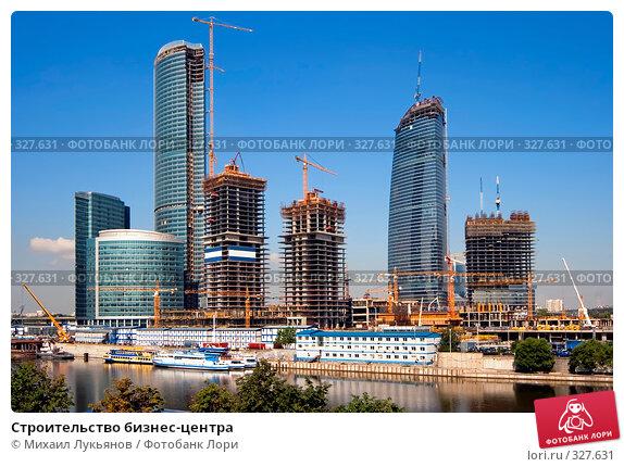 Строительство бизнес-центра, фото № 327631, снято 12 июля 2007 г. (c) Михаил Лукьянов / Фотобанк Лори