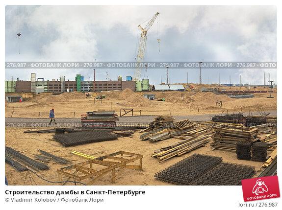 Строительство дамбы в Санкт-Петербурге, фото № 276987, снято 14 апреля 2008 г. (c) Vladimir Kolobov / Фотобанк Лори