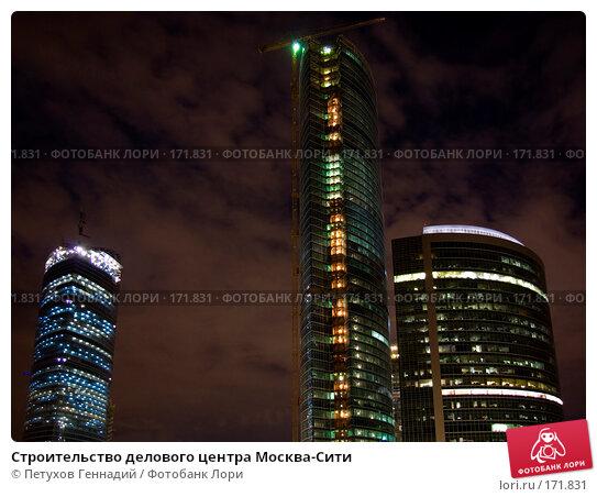 Купить «Строительство делового центра Москва-Сити», фото № 171831, снято 20 июля 2007 г. (c) Петухов Геннадий / Фотобанк Лори