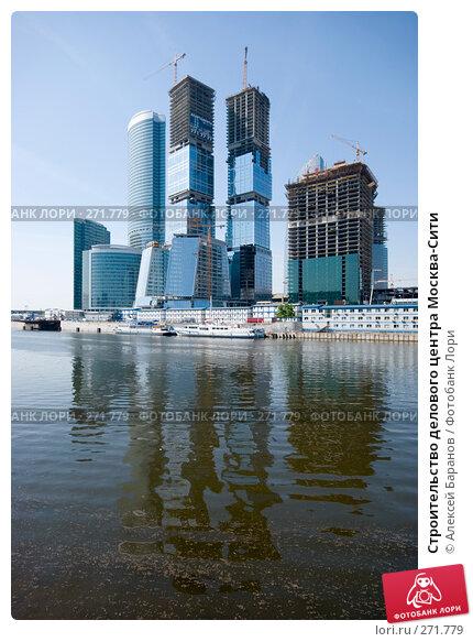 Строительство делового центра Москва-Сити, фото № 271779, снято 4 мая 2008 г. (c) Алексей Баранов / Фотобанк Лори