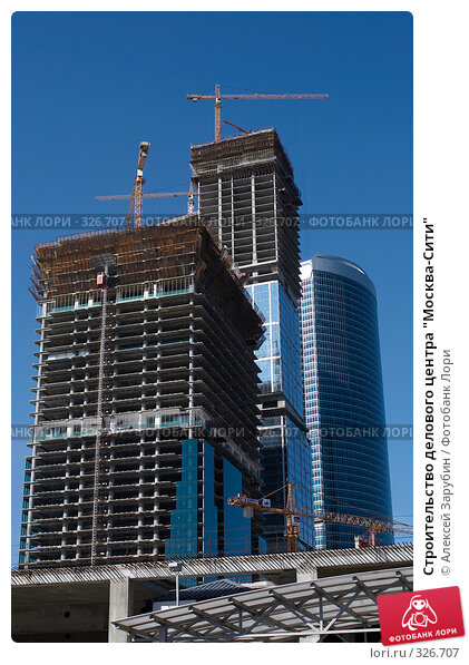 "Строительство делового центра ""Москва-Сити"", фото № 326707, снято 11 июня 2008 г. (c) Алексей Зарубин / Фотобанк Лори"