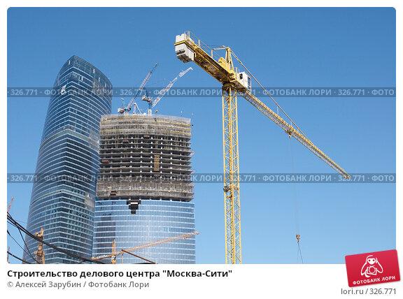 "Строительство делового центра ""Москва-Сити"", фото № 326771, снято 11 июня 2008 г. (c) Алексей Зарубин / Фотобанк Лори"