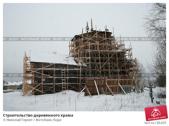 Строительство деревянного храма, фото № 20631, снято 2 января 2007 г. (c) Николай Гернет / Фотобанк Лори