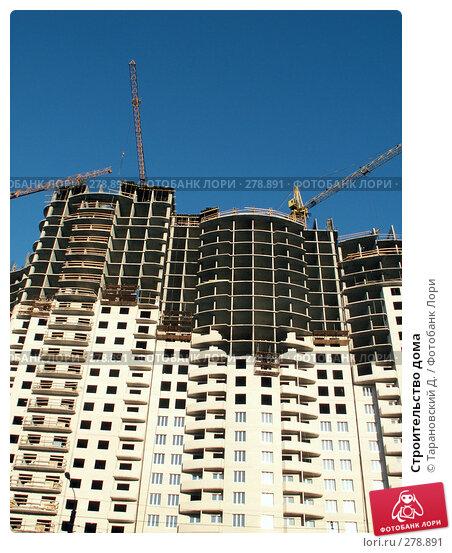 Строительство дома, фото № 278891, снято 23 апреля 2008 г. (c) Тарановский Д. / Фотобанк Лори