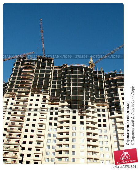 Купить «Строительство дома», фото № 278891, снято 23 апреля 2008 г. (c) Тарановский Д. / Фотобанк Лори