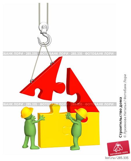 Купить «Строительство дома», иллюстрация № 285335 (c) Лукиянова Наталья / Фотобанк Лори