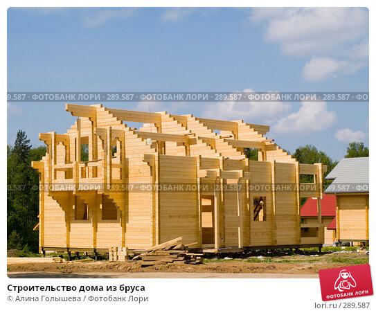 Строительство дома из бруса, эксклюзивное фото № 289587, снято 18 мая 2008 г. (c) Алина Голышева / Фотобанк Лори